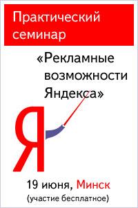 Рекламный баннер Яндекс (Yandex)